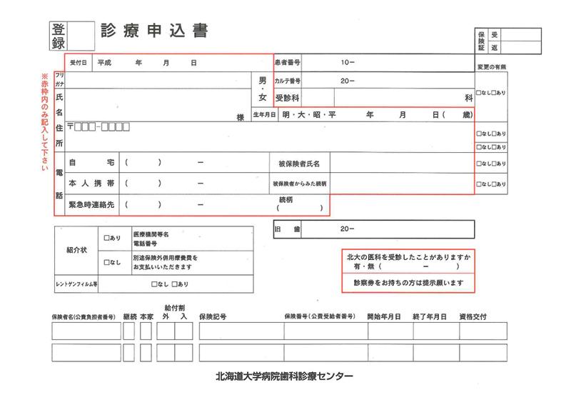 診療申込書