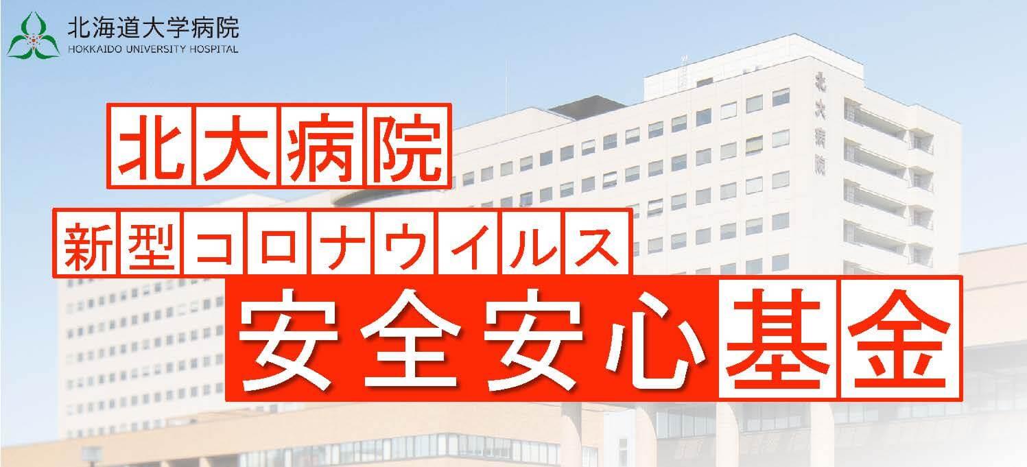 北大病院 新型コロナウイルス安全安心基金