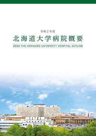 北海道大学病院概要パンフレットの表紙画像
